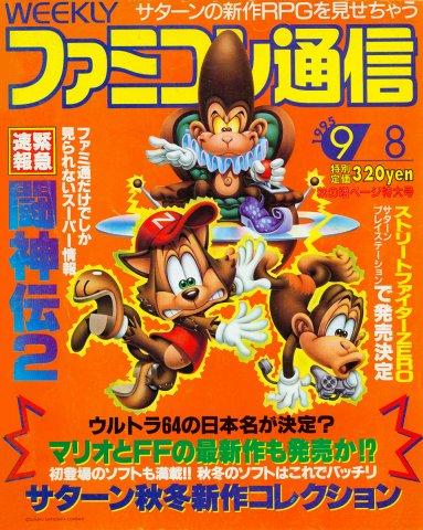 Famitsu 0351 September 8, 1995