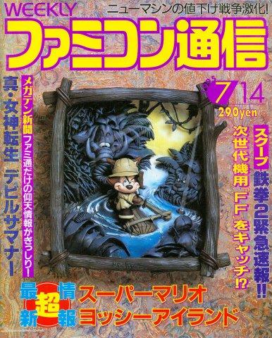 Famitsu 0343 (July 14, 1995)