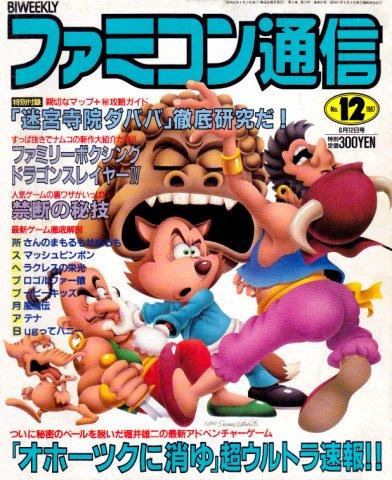 Famitsu 0025 (June 12, 1987)