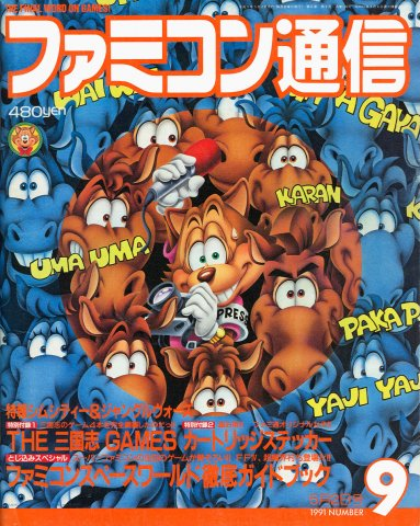 Famitsu 0130 (May 2, 1991)
