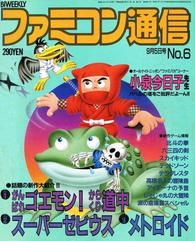 Famitsu 0006 (September 5, 1986)