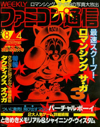 Famitsu 0346 (August 4, 1995)