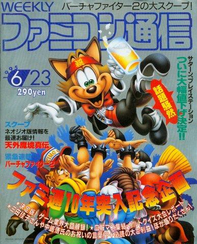 Famitsu 0340 (June 23, 1995)