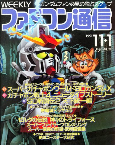 Famitsu 0150 (November 1, 1991)
