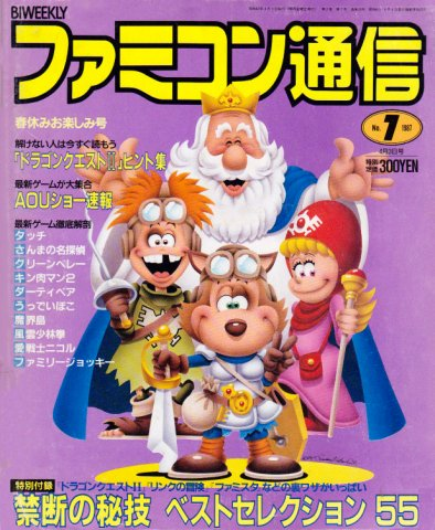 Famitsu 0020 (April 3, 1987)