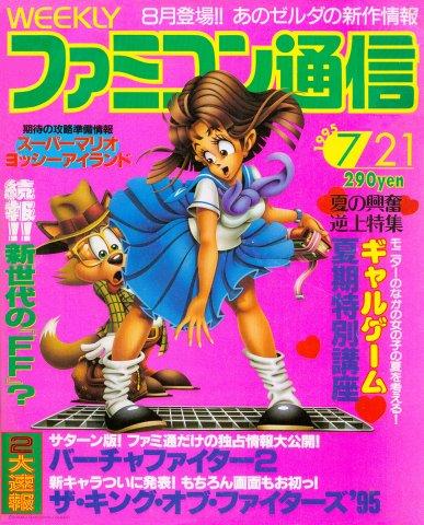 Famitsu 0344 (July 21, 1995)