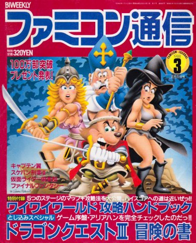 Famitsu 0042 (February 5, 1988)
