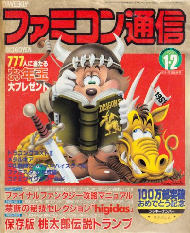Famitsu 0040/0041 (January 8/22, 1988)