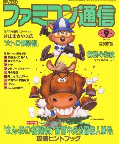 Famitsu 0022 (May 1, 1987)
