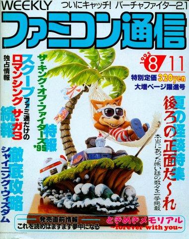 Famitsu 0347 (August 11, 1995)