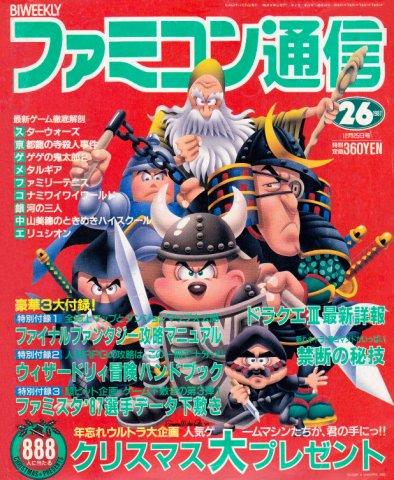 Famitsu 0039 (December 25, 1987)