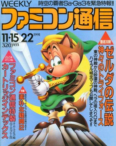 Famitsu 0152-0153 (November 15/22, 1991)