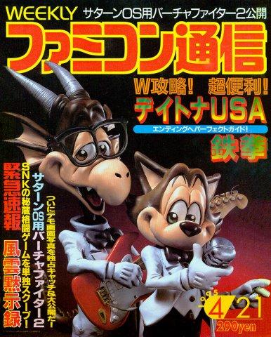 Famitsu 0331 (April 21, 1995)