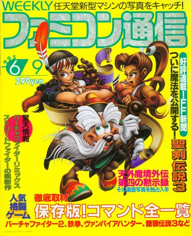 Famitsu 0338 (June 9, 1995)