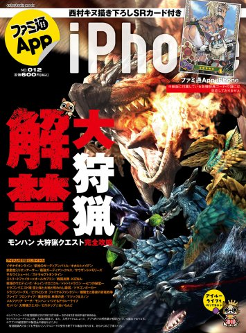 Famitsu App Issue 012 (January 2014)