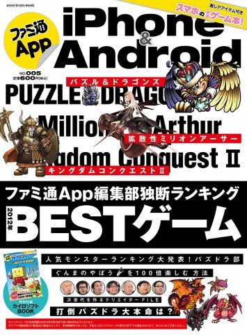 Famitsu App Issue 005 (February 2013)