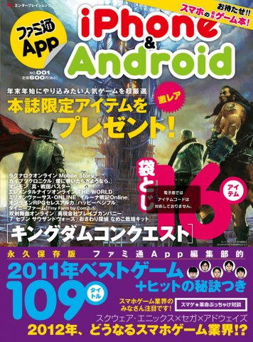 Famitsu App Issue 001 (December 2011)