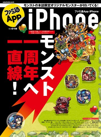 Famitsu App Issue 018 (September 2014)
