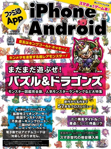 Famitsu App Issue 003 (August 2012)