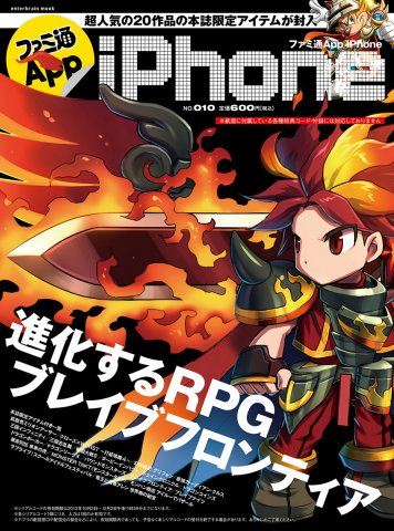Famitsu App Issue 010 (October 2013)
