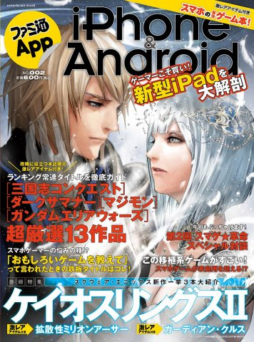 Famitsu App Issue 002 (April 2012)