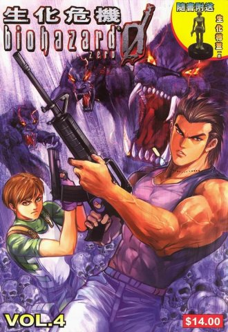 biohazard zero Vol.04 (2003)