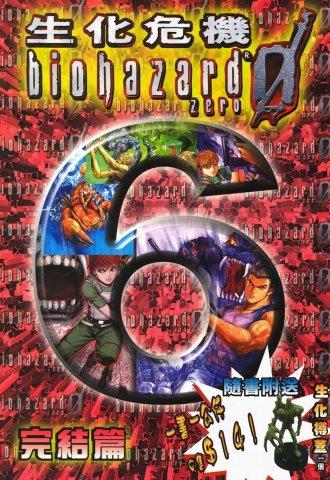 biohazard zero Vol.06 (2003)