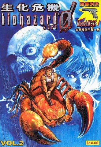 biohazard zero Vol.02 (2003)