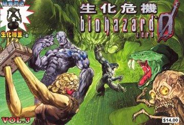 biohazard zero Vol.03 (2003)