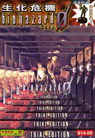 biohazard zero Vol.05 (2003)