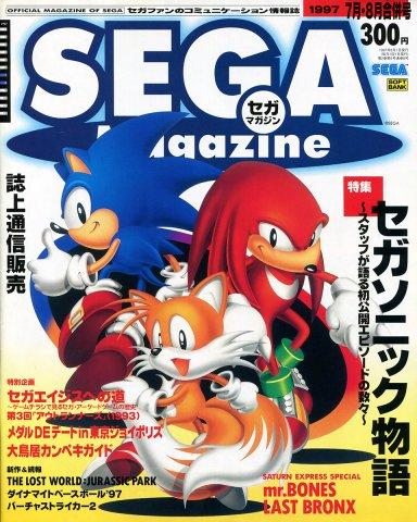 Sega Magazine Issue 08 July August 1997