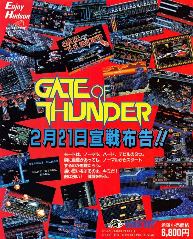 Gate Of Thunder (Japan)