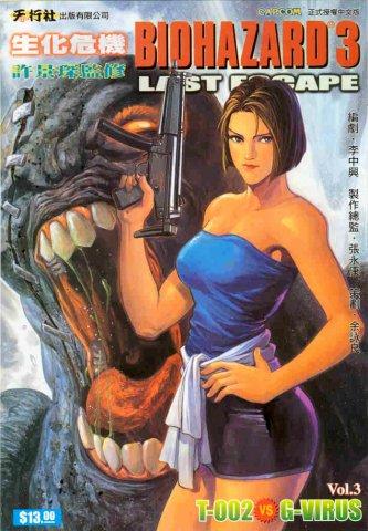 Biohazard 3: Last Escape Vol. 03 (1999)
