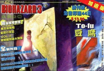 Biohazard 3: Supplemental Edition Vol.1