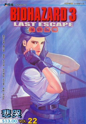 Biohazard 3: Last Escape Vol. 22 (2000)