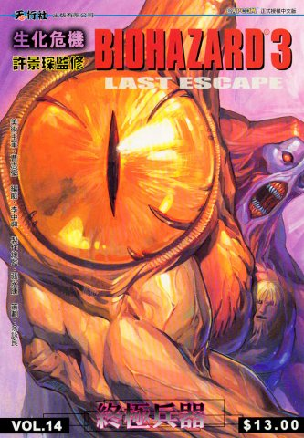 Biohazard 3: Last Escape Vol. 14 (1999)