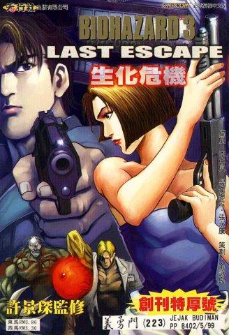 Biohazard 3: Last Escape Vol. 01 (1999)