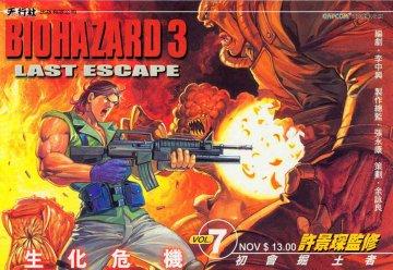 Biohazard 3: Last Escape Vol. 07 (1999)