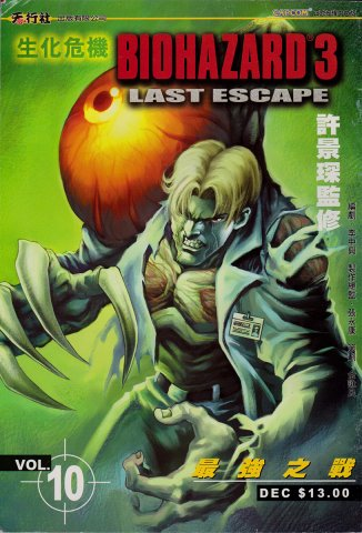 Biohazard 3: Last Escape Vol. 10 (1999)