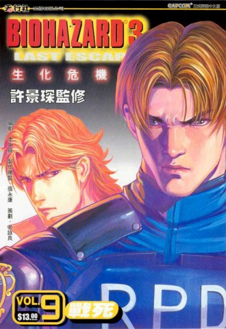 Biohazard 3: Last Escape Vol. 09 (1999)