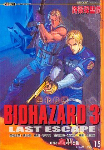 Biohazard 3: Last Escape Vol. 15 (2000)