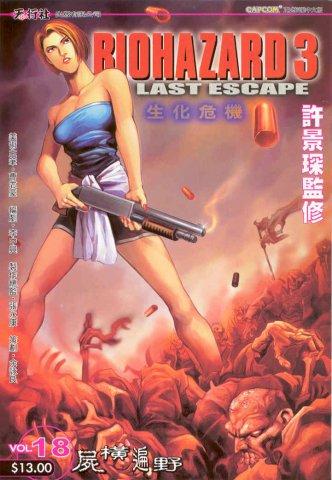 Biohazard 3: Last Escape Vol. 18 (2000)