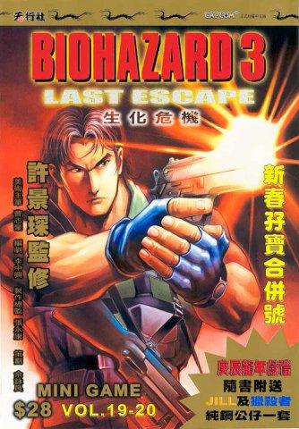 Biohazard 3: Last Escape Vol. 19-20 (2000)