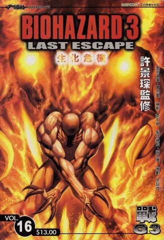 Biohazard 3: Last Escape Vol. 16 (2000)