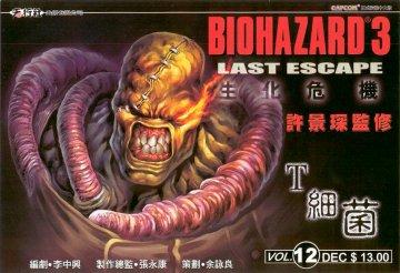Biohazard 3: Last Escape Vol. 12 (1999)