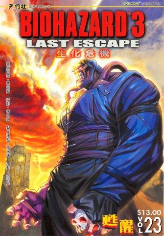 Biohazard 3: Last Escape Vol. 23 (2000)