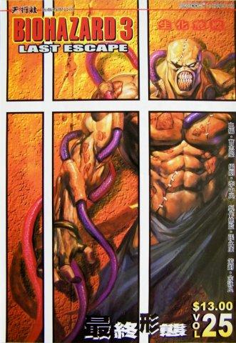 Biohazard 3: Last Escape Vol. 25 (2000)