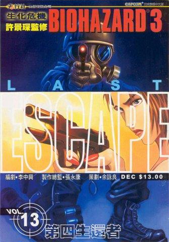 Biohazard 3: Last Escape Vol. 13 (1999)