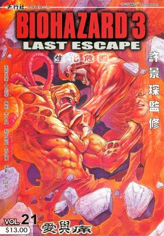 Biohazard 3: Last Escape Vol. 21 (2000)