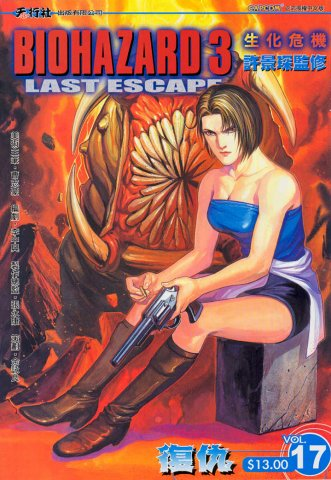 Biohazard 3: Last Escape Vol. 17 (2000)